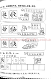 Bridging from K2 (Prep) to P1 Chinese Word Recognition 中文辫字练习 - singapore-books