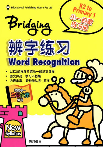 Bridging from K2 (Prep) to P1 Chinese Word Recognition 中文辫字练习 - Singapore Books