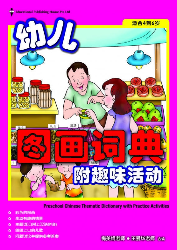 preschool chinese thematic dictionary with activities ful singapore books. Black Bedroom Furniture Sets. Home Design Ideas