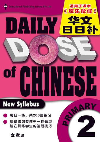 Daily Dose of Chinese Primary 2 华文日日补二年级