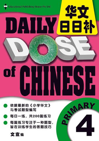 Daily Dose of Chinese Primary4 华文日日补四年级