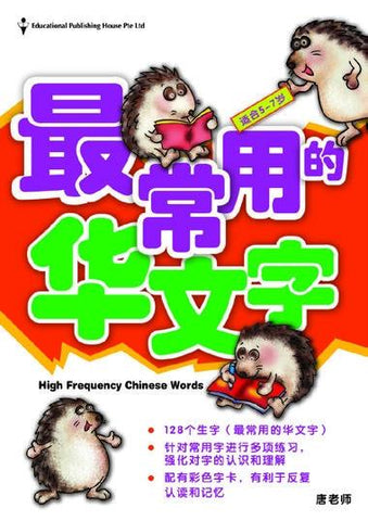 High Frequency Chinese Words 最常用的华文字 - Singapore Books