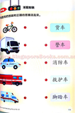K2 on the way to Primary 1 Chinese 陪你上小一Textbook & Workbook set (Prep 6-7 years old) - Singapore Books