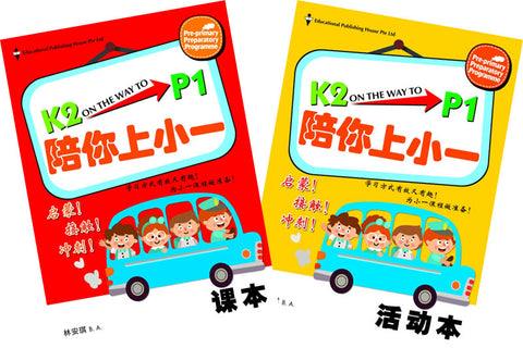 K2 on the way to Primary 1 Chinese 陪你上小一Textbook & Workbook set (Prep 6-7 years old) - singapore-books