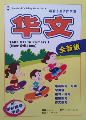 Take off to P1 Chinese 升小一必备练习华文 (5-7 years old) with Parents' Guide Book - Singapore Books