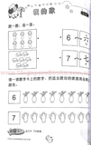 My K1 Jumbo Chinese Book 幼儿华文练习300 (4-5 years old) - Singapore Books