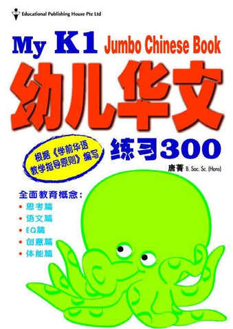 My K1 Jumbo Chinese Book 幼儿华文练习300 (4-5 years old) - singapore-books