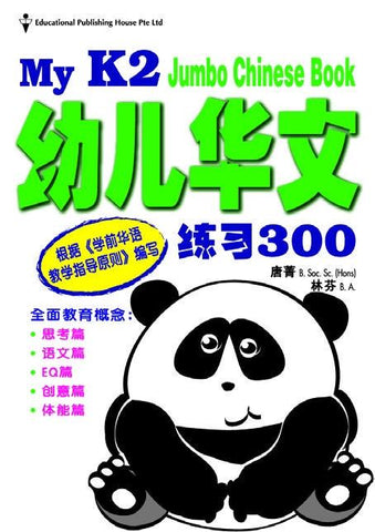 My K2 Jumbo Chinese Book 幼儿华文练习300 (5-6 years old) - singapore-books