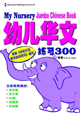My Nursery Jumbo Chinese Book 幼儿华文练习300 - singapore-books