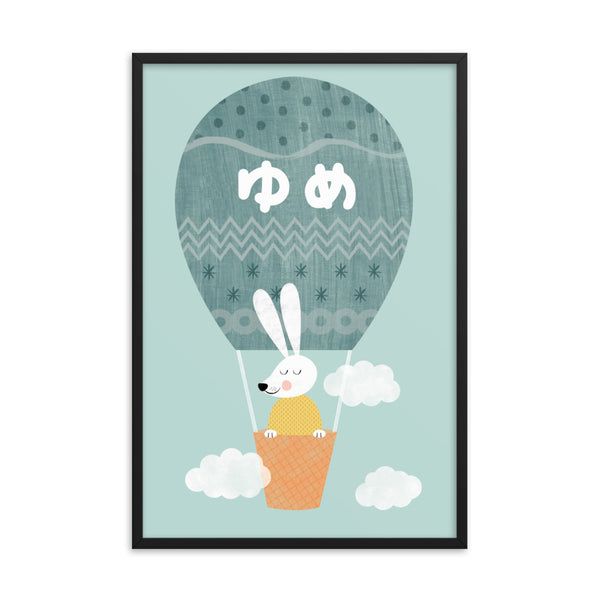 Dreaming Rabbit - Japanese (Framed)