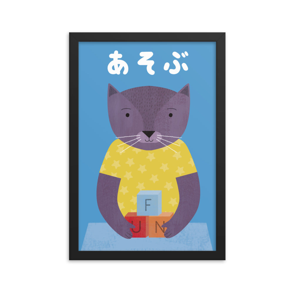 Playful Cat - Japanese (Framed)