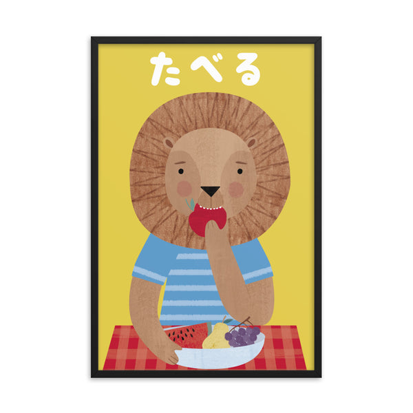 Eating Lion - Japanese (Framed)