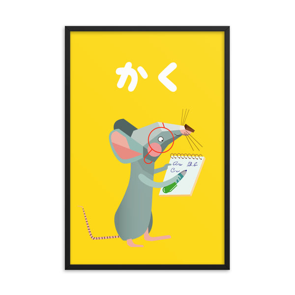 Writing Mouse - Japanese (Framed)