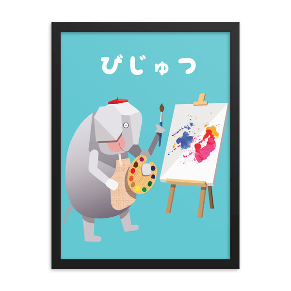 Artful Elephant - Japanese (Framed)