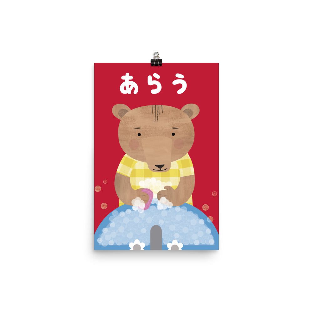 Washing Bear - Japanese