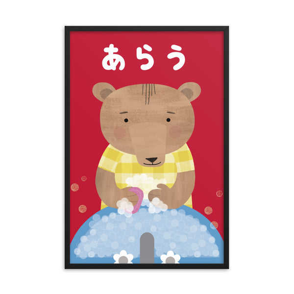 Washing Bear - Japanese (Framed)