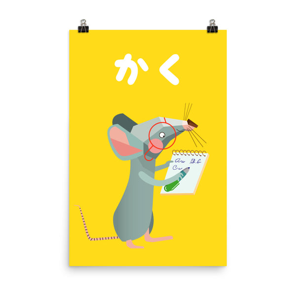 Writing Mouse - Japanese