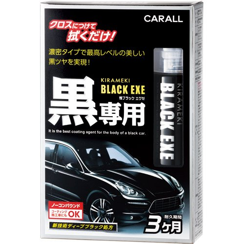 CARALL KIRAMEKI BLACK EXE - special paint coating for black color vehicles Made in Japan