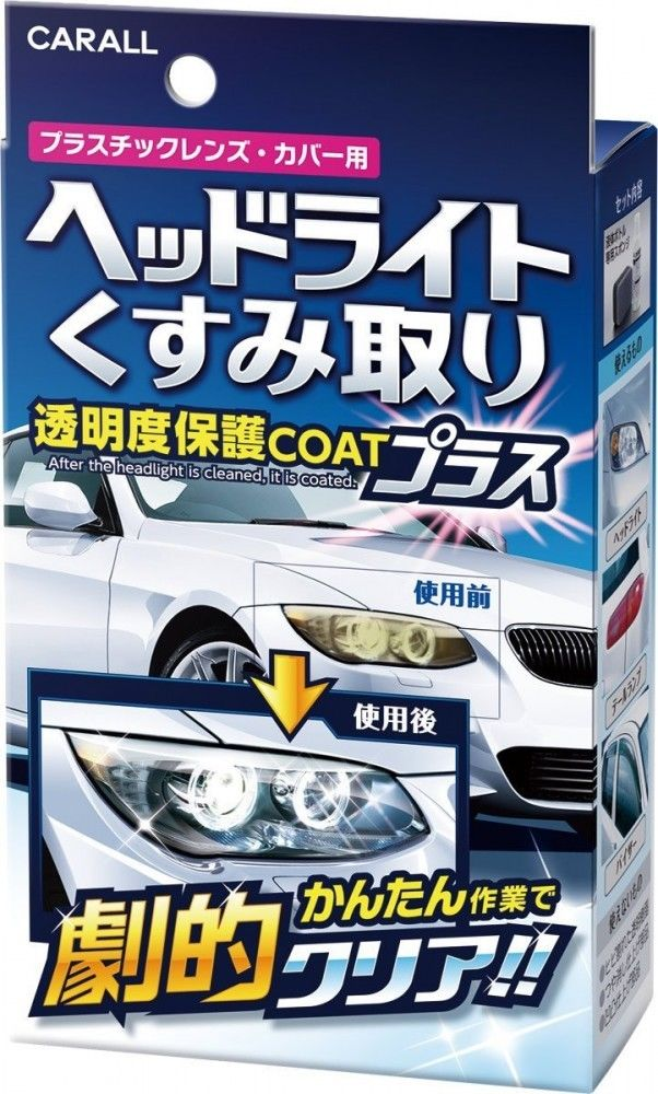 CARALL Headlight Cleaner with coat of transparency protection for plastic lens & cover Made in Japan