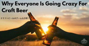Why Is Everyone Going Crazy For Craft Beer|アメリカのクラフトビール事情:「そもそも何でブームなの?」