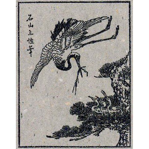 Crane feeding her babies in their nest, rubber stamp