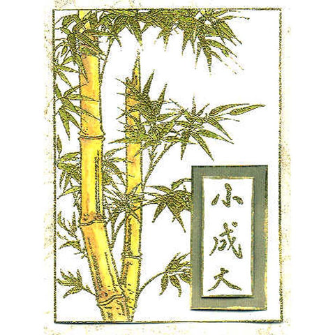 Bamboo plant rubber stamp