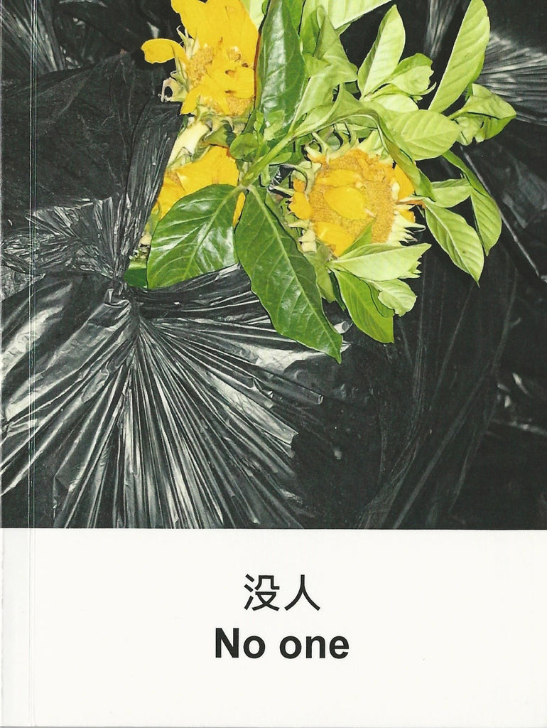 没人 No one (Workbook)