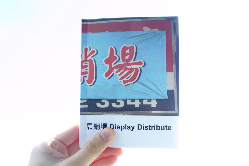 展销场 Display Distribute (Workbook)