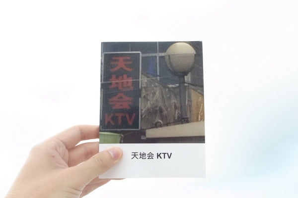 天地会 KTV (Workbook)