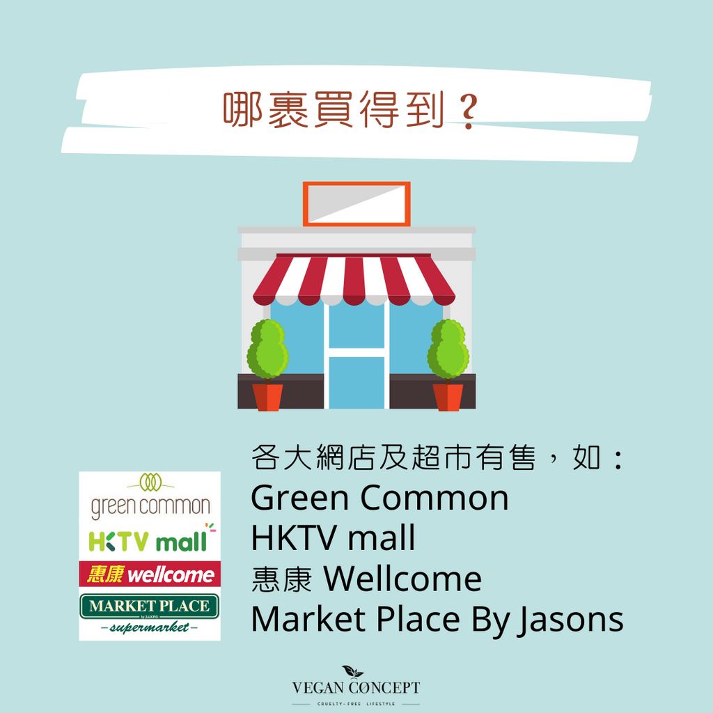 各大網店及超市有售,如:Green Common、HKTV mall、惠康 Wellcome、Market Place By Jasons 等。