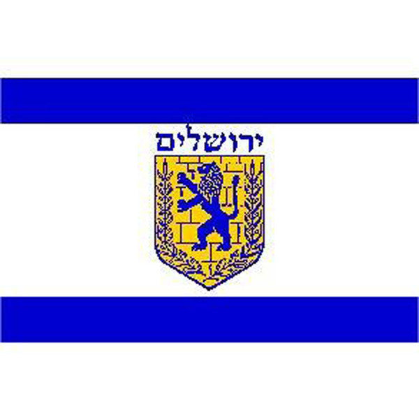 Jerusalem flag with Hebrew name.  Medium - Rock of Israel