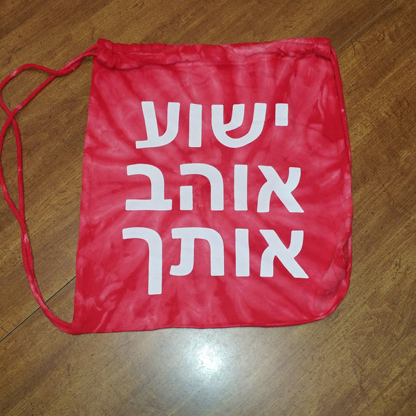 Back Bag in HEBREW - says Yeshua Loves You!