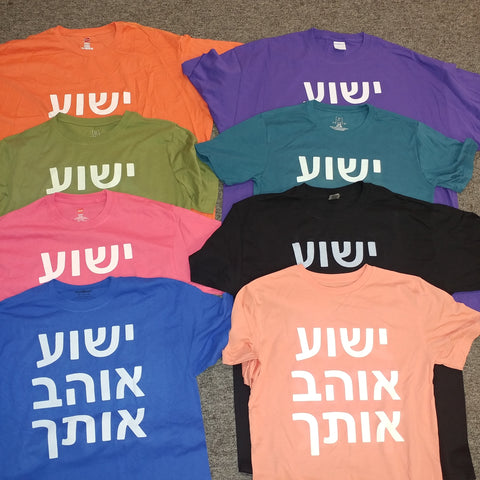 T-Shirt in HEBREW - says Yeshua Loves You!