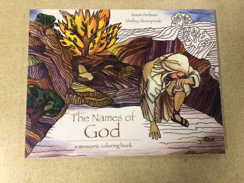 The Names of God - Names of God Adult Coloring Book - Rock of Israel Store