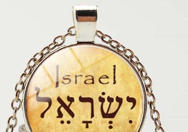 """Israel"" in Hebrew - Circle necklace - Rock of Israel"