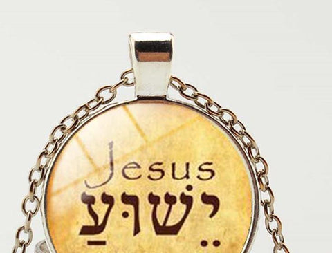 """Yeshua/Jesus"" in Hebrew - Circle necklace - Rock of Israel"