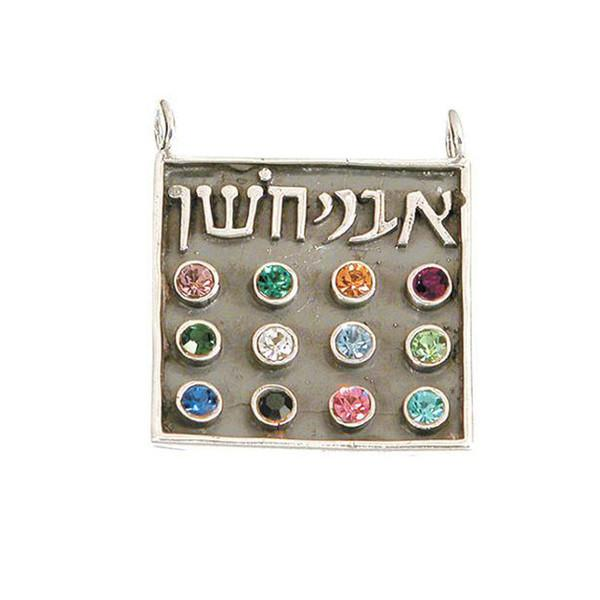 12 Tribes Necklace - Rock of Israel