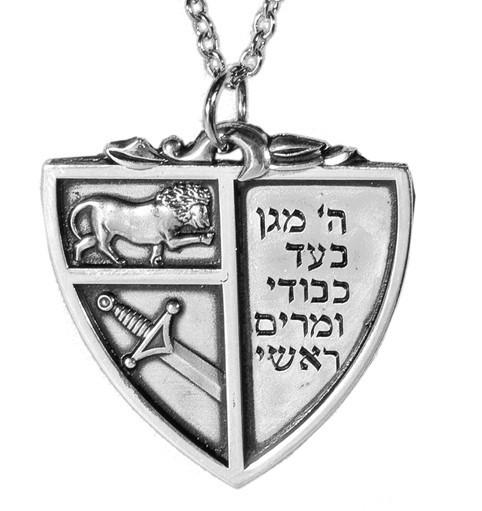 God is my Shield necklace Hebrew - Rock of Israel