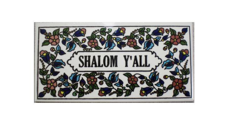 Ceramic Tile - Shalom Y'all - Rock of Israel Store