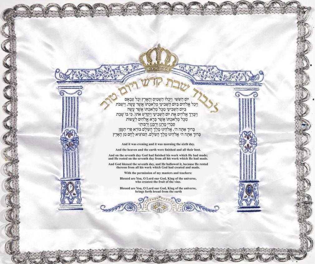 Blessing Challah Bread Cover - Rock of Israel