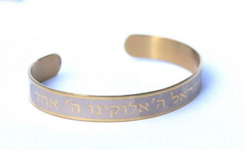 Shema Hebrew metal bracelet - Rock of Israel