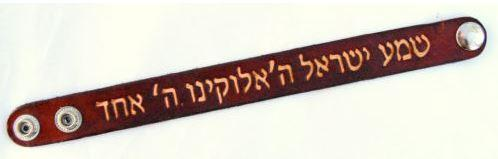 Leather Shema Bracelet - Rock of Israel