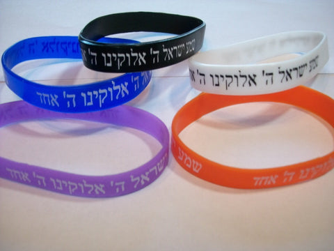 Rubber Shema Bracelet - Rock of Israel