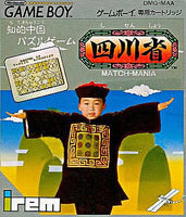 Shisenshou: Match-Mania [Japan Import] (Gameboy Color) (Pre-Played)
