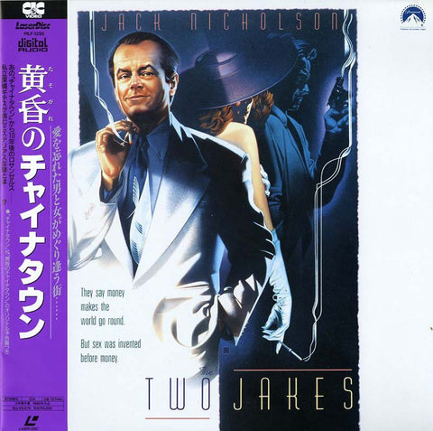 The Two Jakes (1990) - Jack Nicholson  Japan 2 LD Laserdisc Set with OBI