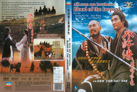 All Men Are Brothers : Blood Of The Leopard (1993)  DVD