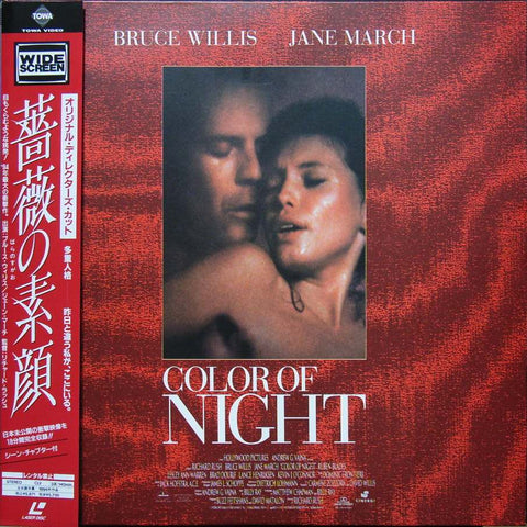 Color Of Night (1994) - Bruce Willis  Japan 2 LD Laserdisc Set with OBI