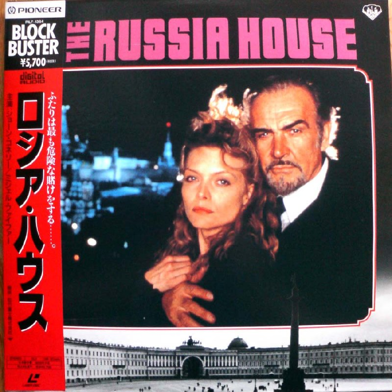 Russia House (1990) - Sean Connery  Japan 2 LD Laserdisc Set with OBI