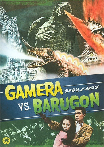 Duel Of The Giant Monsters - Gamera Vs. Barugon (1965)  DVD