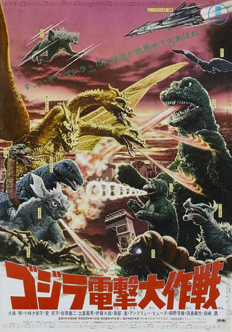 Godzilla - Destroy All Monsters (1968)  DVD